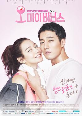 'Oh My Venus' Promotional Photo