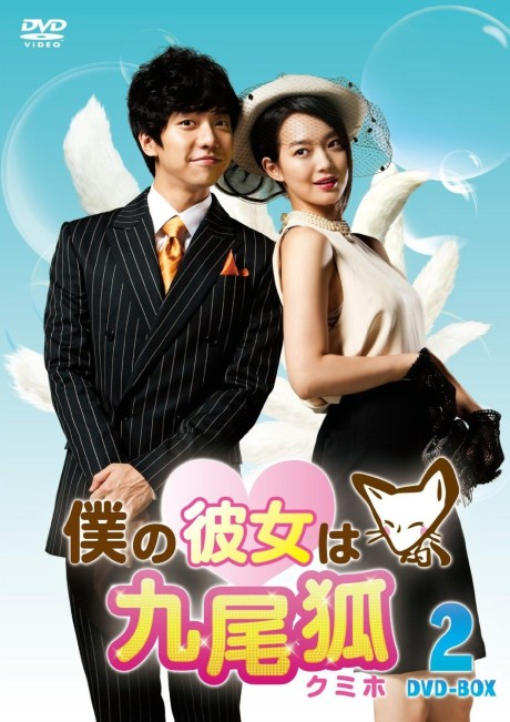 'My Girlfriend is a Nine-Tailed Fox' Promotion Poster
